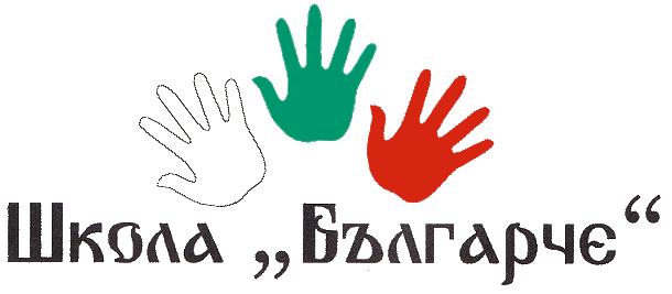 """школа за български език и култура """"българче"""""""